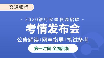 2020交通银行公告解读+网申指导+笔试备考指导