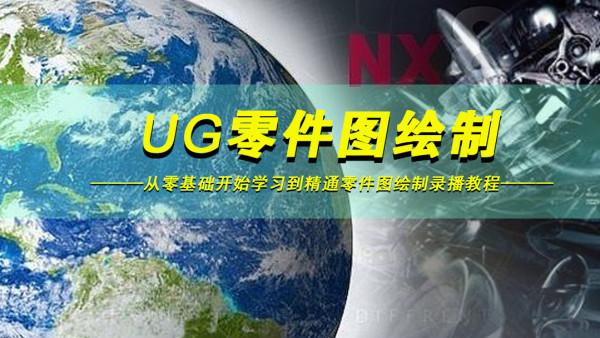 UG零件图绘制速成—录播视频教程【新程教育科技】【CAD、proe】