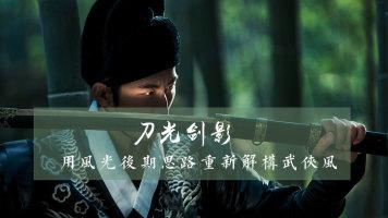 刀光剑影,用风光后期思路重新解构武侠风/人像/后期
