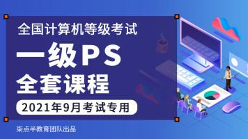 2021年9月 全国计算机等级考试一级PS全套课程