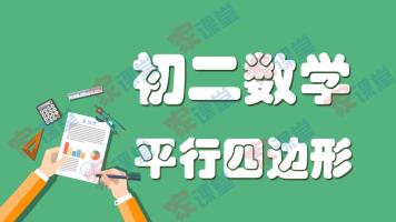 初二数学下册 平行四边形基础知识解说【家课堂网校】