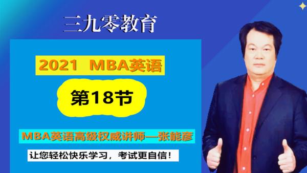 三九零MBA英语-名师张能彦-系列一-第18节