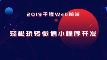 2019轻松玩转微信小程序开发【千锋Web前端】