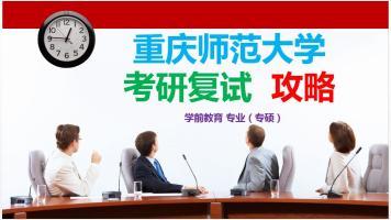 重庆师范大学 学前教育专业 考研复试全程指导—含真题及考试重点