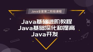 Java全套第二阶段课程  基础深化和提高