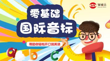 【录播】国际音标拼读课程 零基础学员入门学习 轻松拼读生单词