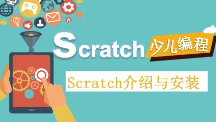 Scratch3.0介绍与安装