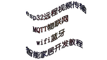 esp32远程视频传输MQTT物联网 wifi蓝牙智能家居开发教程