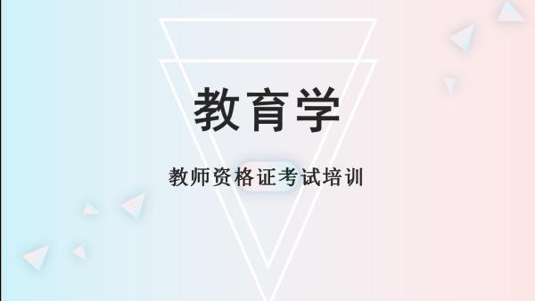 教师资格证网课,2021年内蒙古教师资格证省考《教育学》视频课程