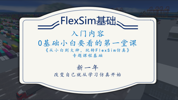FlexSim仿真0基础必看