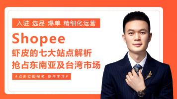 【世蒙教育】shopee跨境电商  站点解析  抢占优质市场