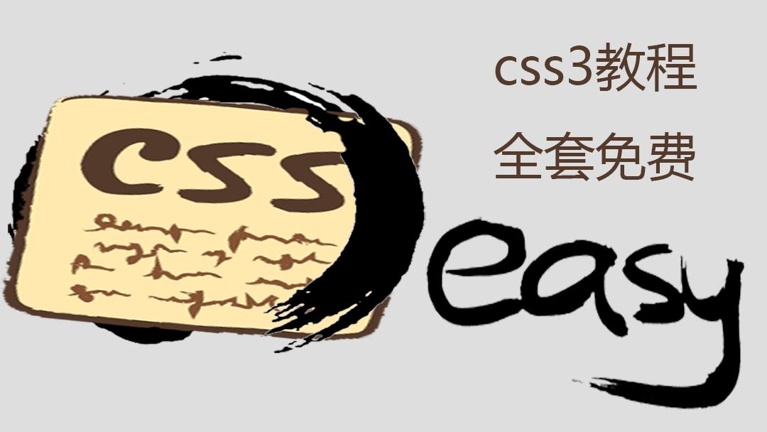 css教程-入门视频-案例学习网页设计教程(css3入门教程)[oeasy]