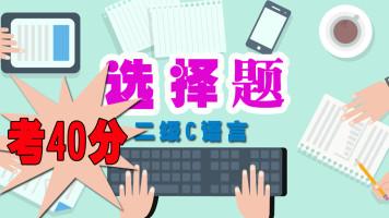 计算机二级C语言选择题40分视频课程【考20分才有证书】