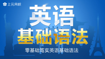 【VIP体验课】家长的福音 小学 初中基础语法学习