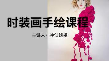 手绘 时装画   服装设计 设计 服装 手稿(二)