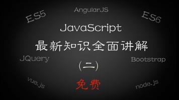 JavaScript 最新知识全面讲解二(免费)