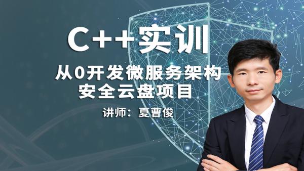 C++微服务架构及安全云盘项目实训