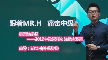 18中级经济法考前镇魂直播-MRH经济法之决战主观题
