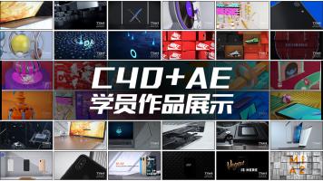 C4D/AE学员作品展示/教程/影视后期/短视频/栏目包装/电商设计