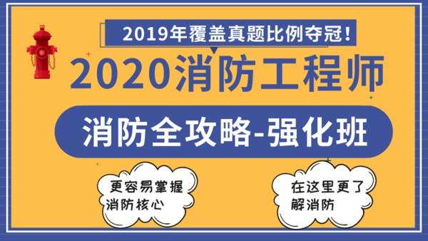 2020年精讲课3期强化