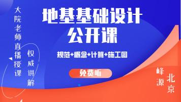【北京峰源】地基基础结构设计实战班公开课