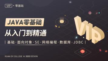 Java 0基础入门到精通 /基础/面向对象/SE/网络编程/数据库/jdbc
