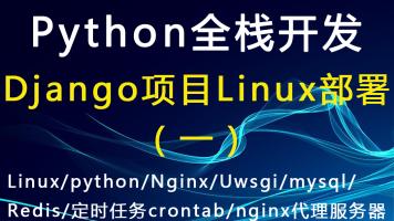 Django项目部署:Linux+Nginx+Uwsgi+Python3+Mysql+Redis(一)