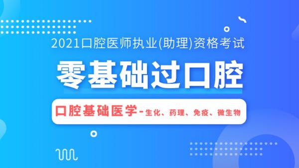 【零基础过口腔】2021口腔基础精讲课-临床医学综合