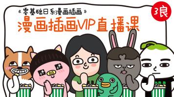 漫画基础VIP - 老良 - 漫画插画零基础学习