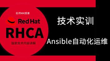 Linux红帽RHCA架构师课程/Linux运维/架构师-Ansible自动化运维