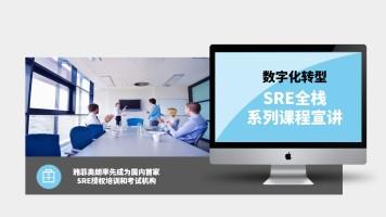 数字化转型之-SRE全栈系列课程宣讲