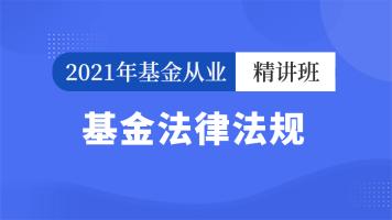 2021基金从业资格考试-基金法律法规【精讲班】