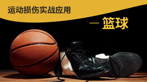 肌内效贴运动损伤实战应用:篮球