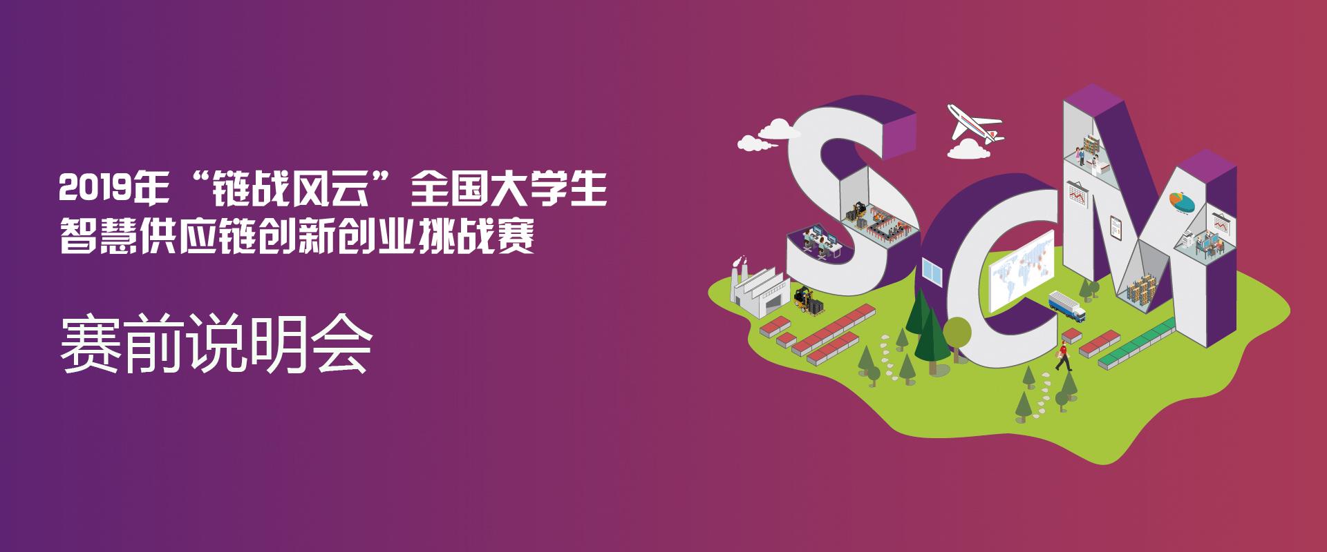 2019链战风云全国大学生智慧供应链创新创业挑战赛(高职组)