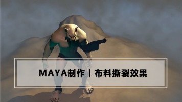 Maya布料撕裂效果丨3D建模丨MAYA教学丨王氏教育集团