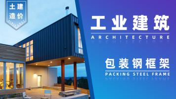 包装钢框架-土建工程造价案例实操【启程学院】