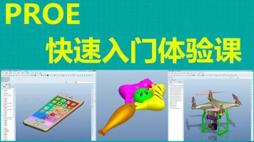 PROE软件快速入门课程