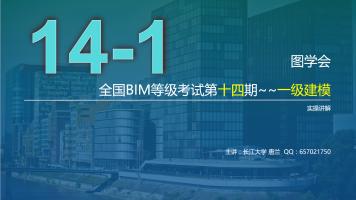 图学会全国BIM等级考试第14期一级建模真题实操讲解