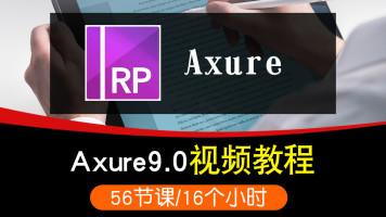 Axure视频教程 pm产品经理9.0 元件库ui交互设计app原型课程