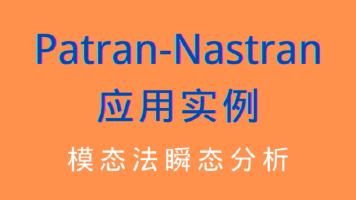 【玛尔斯科】MSC Patran-Nastran 2021应用实例(第七讲)