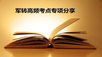 深圳军转考试高频考点专项课程