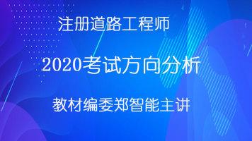 【教材编委】2020注册道路工程师考试方向分析