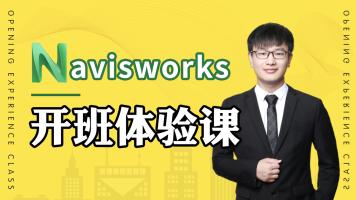 BIM核心技能之一:一小时学会Navisworks软件漫游动画