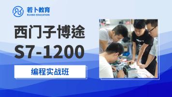 PLC西门子博途 S7-1200编程实战班