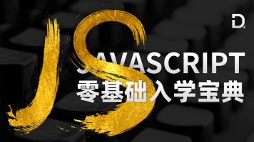 2021 JavaScript零基础入学宝典