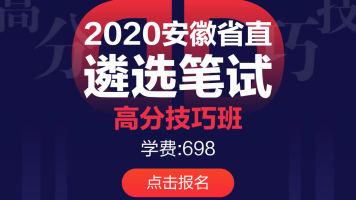 2020安徽省直遴选笔试高分技巧班