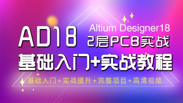 Altium Designer18入门基础+实战/OV7670摄像头pcb实战项目AD教程