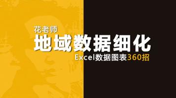 《Excel数据图表360招之地域数据细化》花随花心著