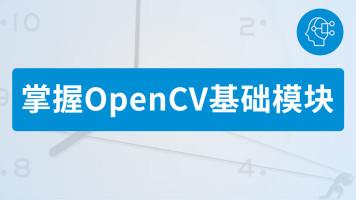 掌握OpenCV基础模块-AI视频学习,人工智能【咕泡人工智能学院】