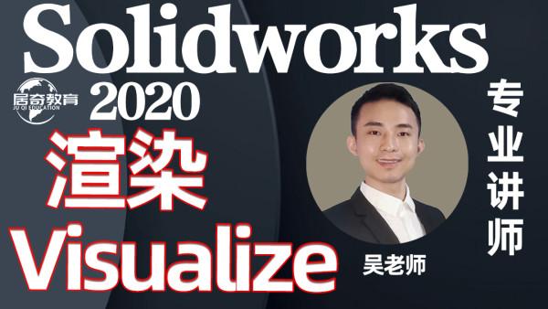 SolidWorks渲染Visualize动画仿真教程